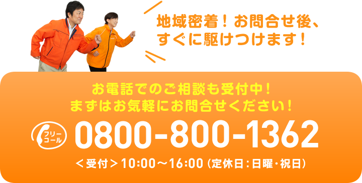 0800-800-1362