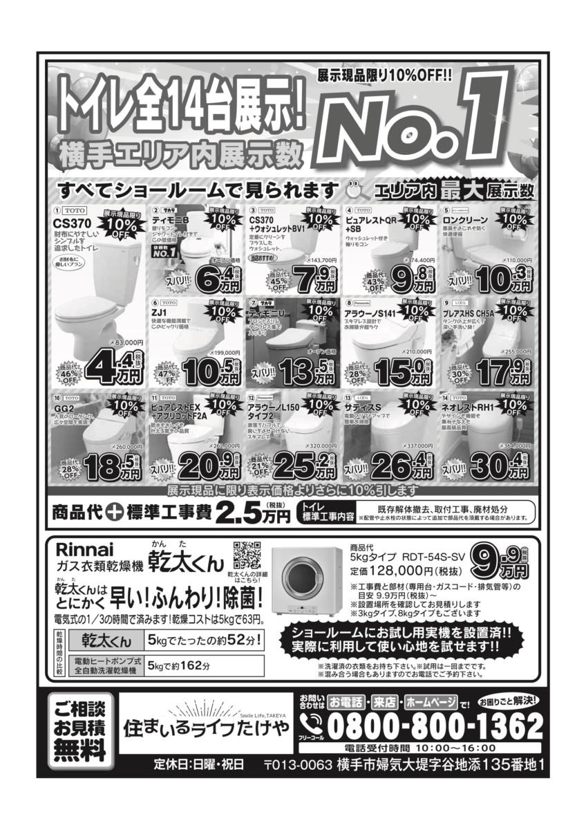 20201211 トイレ14代・かんたくーん!