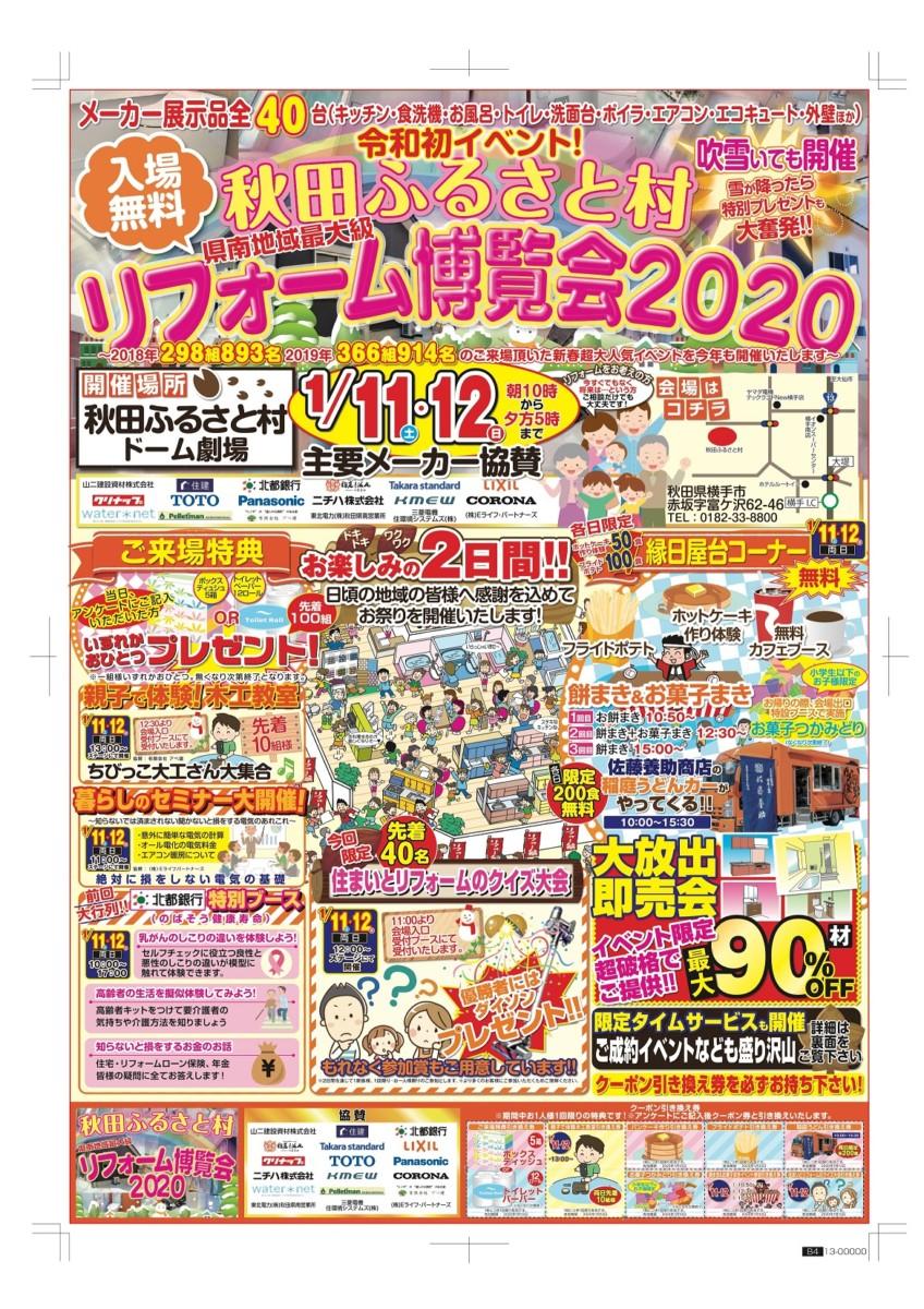 20200111日ふるさと村リフォーム博覧会